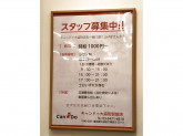 Can Do(キャンドゥ) 大森町駅前店