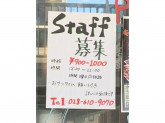 鉄板焼 酒バル SAKUJiRO(サクジロー)