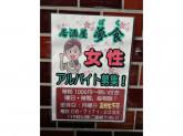 居酒屋 夢食(バク)