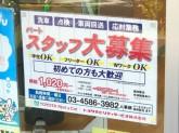 トヨタレンタカー 新小岩店