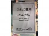 ザ・ボディショップ 高田馬場店