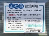 三岡商事(株)