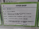 HYPER SHOP(ハイパーショップ) イオンモール川口前川店