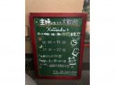 ハンバーグ専門店Hassaku(ハッサク/はっさく)