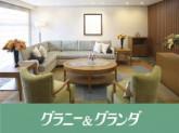 【ベネッセの有料老人ホーム】グランダ武蔵野弐番館