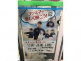 ファミリーマート 玉川三丁目店