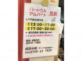 成田水産 ACTA西宮店