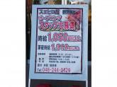 スエヒロ館 鶴川店