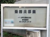 山手交通株式会社 赤羽営業所