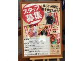 串焼処 一番どり ニッセイ新大阪ビル店