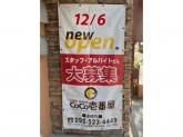 カレーハウスCoCo壱番屋 中央区平尾店