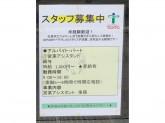 リロの賃貸 株式会社東都不動産 永福町店