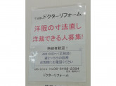 ドクターリフォーム 新大阪センイシティー店