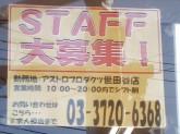 アストロプロダクツ 世田谷店