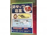 洋麺屋五右衛門 原宿店
