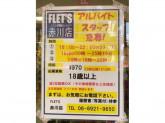 FLET'S(フレッツ) 赤川店