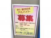 笹塚ショッピングモール TWENTY ONE