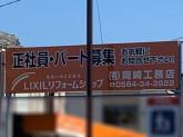 有限会社岡崎工務店