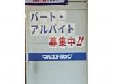 マルエドラック 渋川石原店