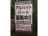 コメダ珈琲 知立堀切店