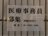 平成クリニック