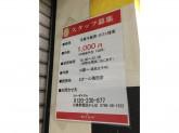 MIOR(ミオール) 梅田店