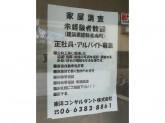 東洋コンサルタント株式会社 大阪支店
