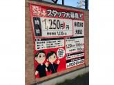 あみやき亭 豊川店