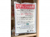 福のから 尾山台店