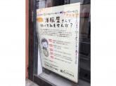 セレクトリサイクルブティック Catona(カトナ) 尾山台店