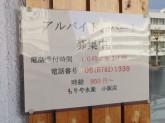 もりや水産 小阪店