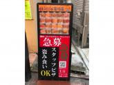 アキッチョ 笹塚店