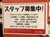 文教堂ホビー・アニメガ町田店