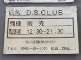 D.S.CLUB hao hao zhu アピタ大府店