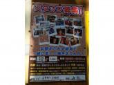 吉鳥 太子橋店