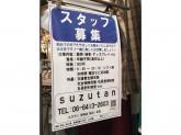 SUZUTAN 尼崎店
