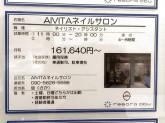 AIVITA(アイヴィータ)ネイルサロン 大府本店