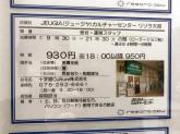 JEUGIA(ジュージヤ)カルチャーセンター リソラ大府店