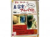 ベルマージュ美容室 プロメール 堺市駅店