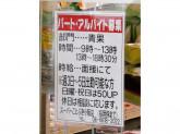 スーパーことぶき 小阪店