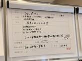 ショップイン 梅田エスト店
