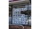 セブン‐イレブン 大府駅西店