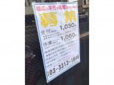 クリーニングページワン 新高円寺店