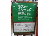 モスバーガー ジョイフル本田宇都宮店