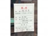 和菓子 紀の国屋 谷保駅前店