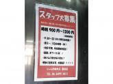 じゃんぼ総本店 園田店
