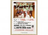 串家物語 イオンモール茨木店