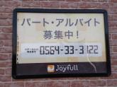 ジョイフル 岡崎暮戸店