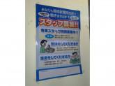 産経新聞池田専売所