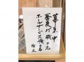 信州蕎麦の草笛 MIDORI店